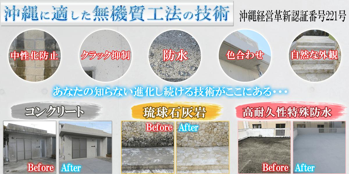 コンクリートや琉球石灰岩を高耐久性特殊防水で保護する沖縄に適した無機質工法の技術 沖繩経営革新認証番号221号