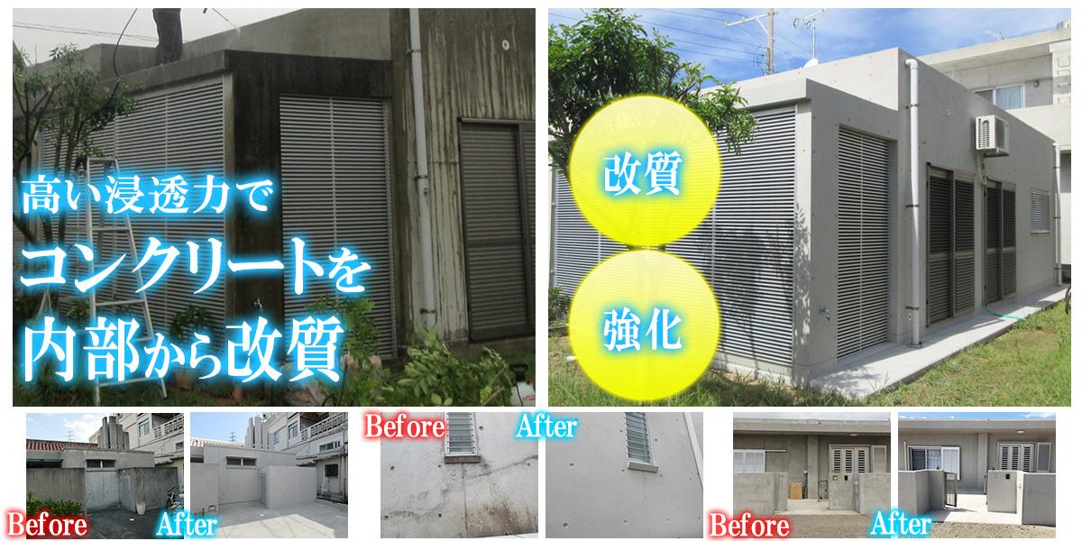 コンクリートを内部から改質・強化